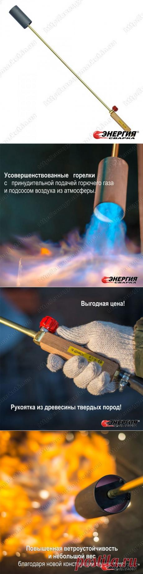 231.000.36  Газовая горелка ГВ ДОНМЕТ 231 У  купить цена Украине