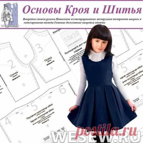 Готовая выкройка школьного платья для девочки фото 620