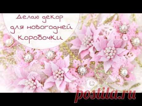 ЗАКУЛИСЬЕ (19.2): пуансеттия и ажурные цветы из фоамирана + вырубка / Скрапбукинг