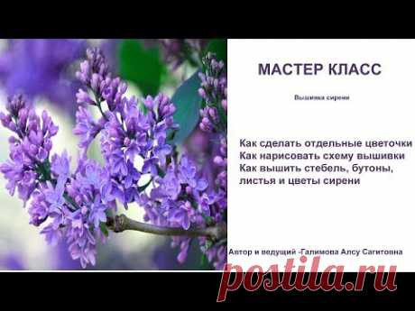 How to embroider a lilac with tapes how to make separate florets of a lilac - record of the user Alsou Galimova in the community Embroidery in the category Embroidery tapes