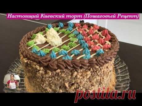 Настоящий «Киевский Торт» | NashaKuhnia.Ru