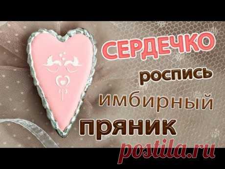 Роспись пряника «Сердечко» глазурью для начинающих [мастер-класс]
