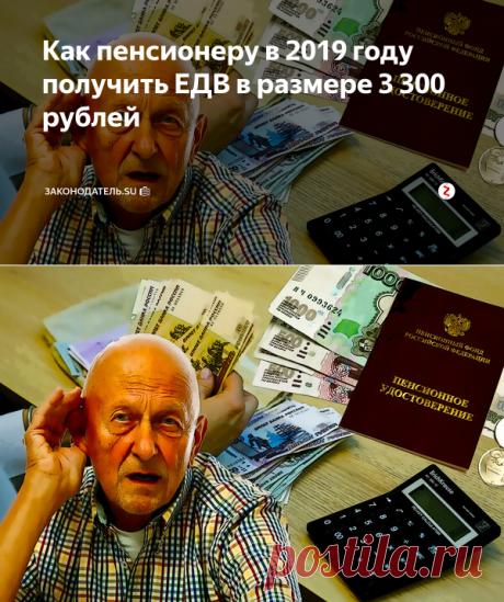 Как пенсионеру в 2019 году получить ЕДВ в размере 3 300 рублей   Законодатель.su 💼   Яндекс Дзен