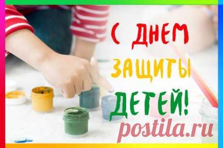 С днем защиты детей открытка  #открытка #1Июня #деньзащитыдетей #картинка #открытки Международный день защиты детей