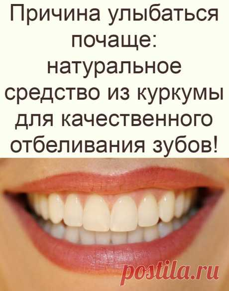 The reason to smile more often: natural means from a turmeric for high-quality bleaching of teeth!