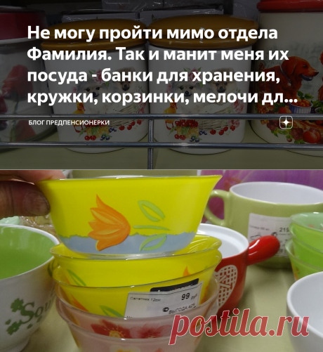 Не могу пройти мимо отдела Фамилия. Так и манит меня их посуда - банки для хранения, кружки, корзинки, мелочи для дома   Блог предпенсионерки   Яндекс Дзен