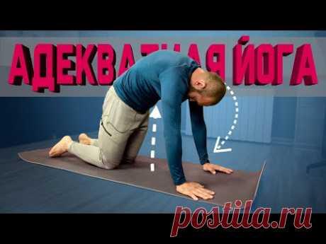 Адекватная йога. 15 минут йоги для здоровья на каждый день