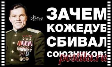 Зачем Кожедуб сбивал союзников?  Иван Кожедуб стал вторым (после Александра Покрышкина) гражданином СССР, трижды удостаивавшимся звания Героя Советского Союза. Он является самым эффективным советским асом Великой Отечественной войны. Всего за два полных года участия в боевых действиях ему удалось совершить 330 боевых вылетов и в 120 воздушных боях сбить немыслимые 64 самолета Люфтваффе (хотя некоторые исследователи его биографии говорят о 107 сбитых самолетах противника).