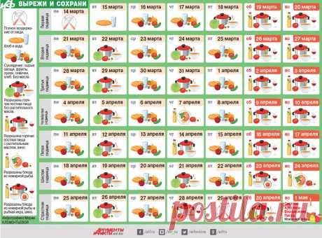 Lent: a food calendar on days