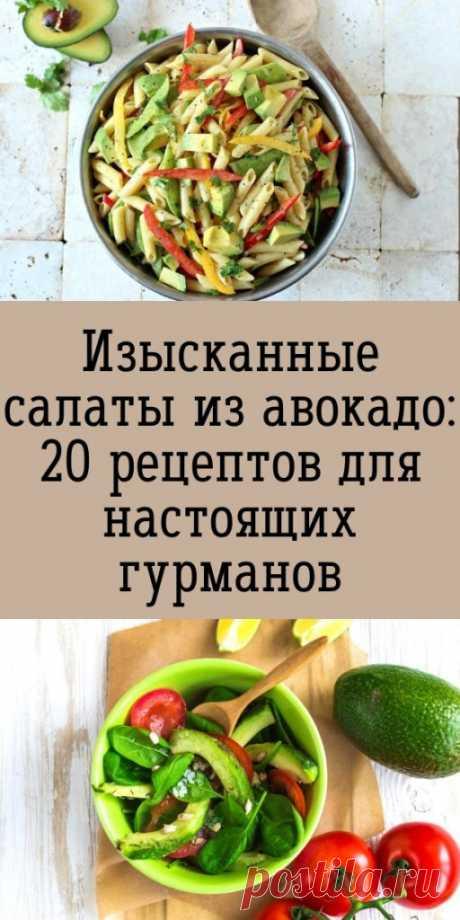 Изысканные салаты из авокадо: 20 рецептов для настоящих гурманов - My izumrud