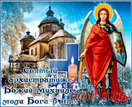 Картинки Михайлов День | ТОП Картинки