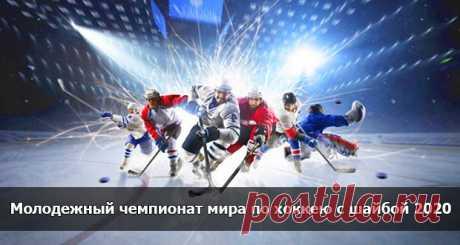 Молодежный чемпионат мира по хоккею 2020: где пройдет, расписание