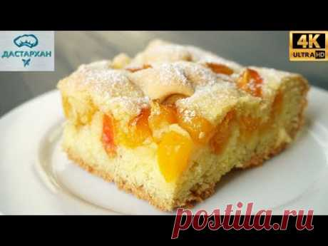 Which time I prepare, NEVER bothers ☆ Simple and fast pie to tea ☆ Apricot pie
