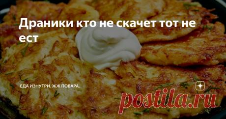 Драники кто не скачет тот не ест Как готовят настоящие украинские драники я не в курсе. Но я в курсе что мои драники вкусные, и сейчас я дам рецептик, как готовлю я.