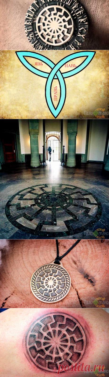 Как появился символ Чёрное солнце: значение оберега у славян