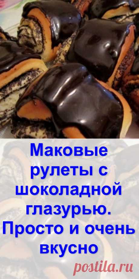 Маковые рулеты с шоколадной глазурью. Просто и очень вкусно - Готовим с нами