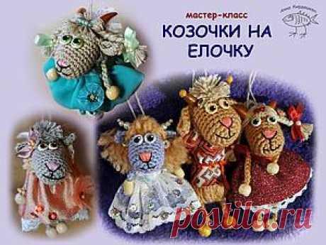 Мастер-класс «Козочки на елочку»: вязание новогодних игрушек – Ярмарка Мастеров