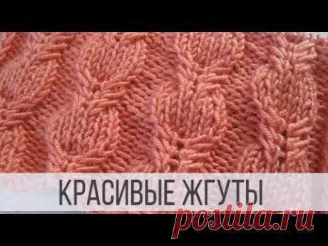 Вязание красивых жгутов для самых разных изделий Схема вязания: https://verasha.ru/shemy-uzorov/zhguty-spitsami-shemy-s-opisaniem#_6Фантазийные переплетения, которые напоминают жгуты. Могут вязаться в паре,...