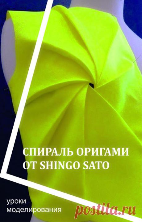 Красивая драпировка в стиле оригами. Методика Шинго Сато, моделирование и пошив   Готовые выкройки и уроки по построению на Выкройки-Легко.рф