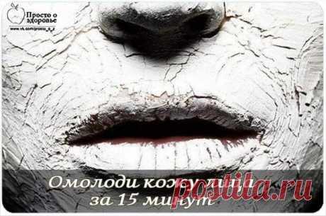 Омолоди кожу лица за 15 минут! Простые и эффективные маски | ПолонСил.ру - социальная сеть здоровья