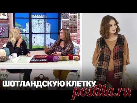 """Необычный жилет в """"шотландскую клетку"""" пряжей Superlana Klasik"""