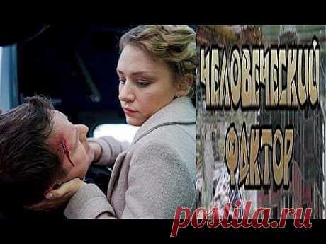 Человеческий фактор (2014) Мелодрама, смотреть фильм онлайн - YouTube