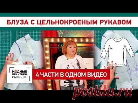 Блуза с цельнокроеным рукавом и подкройным бочком. 4 части в одном видео.