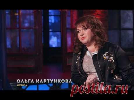 Однажды в России: Ольга Картункова