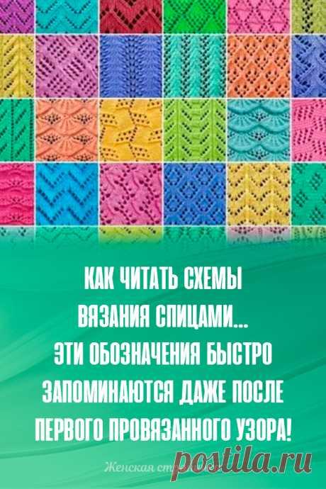 Как читать схемы вязания спицами… Эти обозначения быстро запоминаются даже после первого провязанного узора!