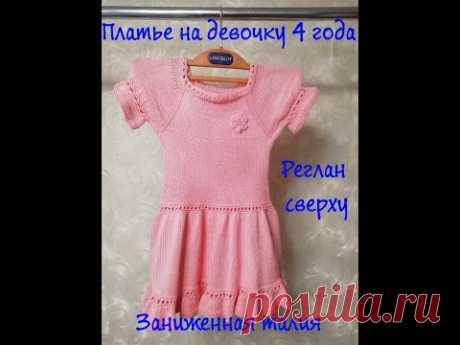 Платье на девочку 4-6 лет. Реглан сверху. Заниженная талия.