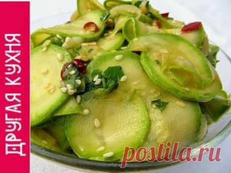 ¡Los chinos entienden! ¡La colación ideal de los calabacines en el estilo asiático! ¡Adornará cualquier holgorio!