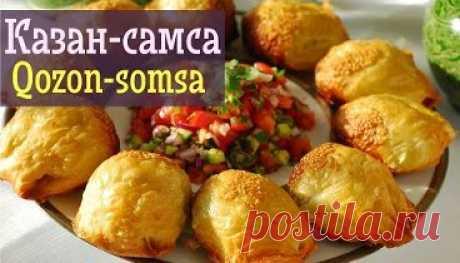 Kazan samsa (como en tandyre)\/Qozon somsa
