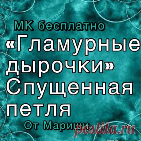 """Photo by MARINA KILINA-knitting on March 08, 2021. May be an image of one or more people and text that says 'MK бесплатно <гламурные дырочки"""" спущенная петля от мариши'."""