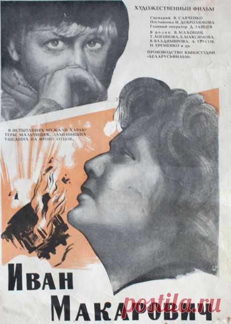 Незаслуженно забытые детские фильмы о войне - 6. | 131-ая рассказка | Яндекс Дзен
