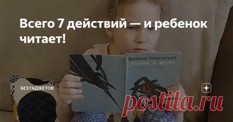Всего 7 действий — и ребенок читает! Ребенок не горит желанием читать? Любая книга — через уговоры, условия, за награду? Но вы-то понимаете, что читать надо... Что делать, как привить любовь к литературе? Не унывайте — решение есть!