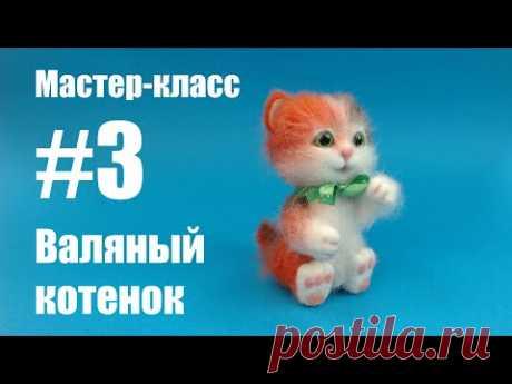 Часть 3. Мастер-класс. Валяный котенок.