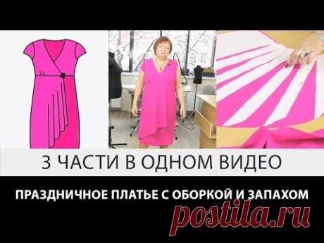 Праздничное платье с оборкой и запахом Моделирование отрезного платья 3 части в одном видео - YouTube