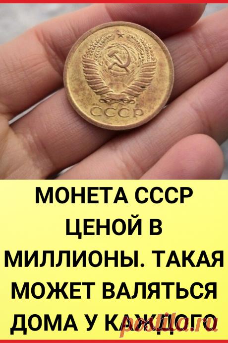 Монета СССР ценой в миллионы. Такая может валяться дома у каждого