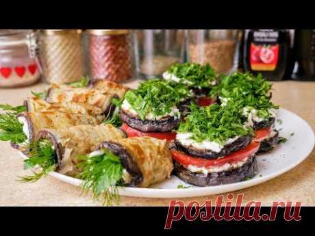 Закуска для ВЗРОСЛЫХ от которой все в восторге. Сырные РУЛЕТИКИ из БАКЛАЖАНОВ, цыганка готовит.