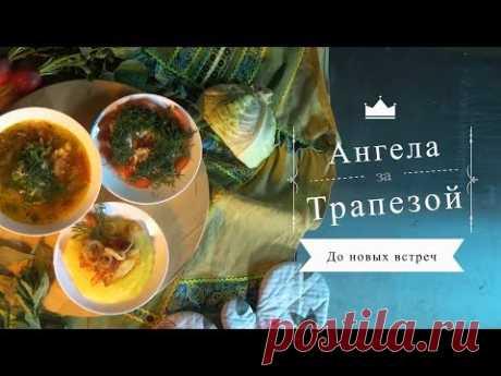 Постные рецепты 1 выпуск | Летний борщ, рыбка на подушке, напиток из ревеня с мятой, салат