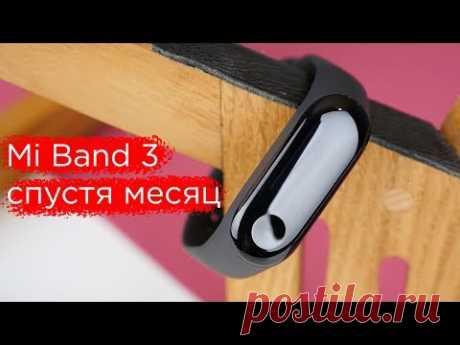 Месяц с Xiaomi Mi Band 3 — Опыт использования