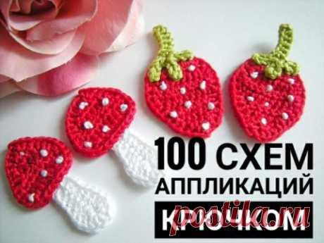 Аппликация крючком, 100 схем вязания для мальчиков и девочек