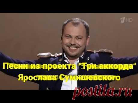 "Все песни из проекта ""Три аккорда"" Ярослава Сумишевского"