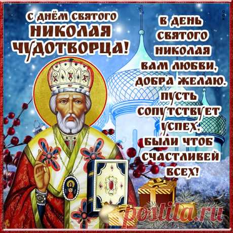 Картинка С днем Святителя Николая поздравление