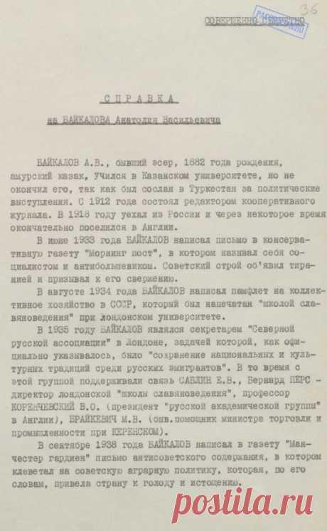 Справки Павла Фитина на предателей Родины | world pristav - военно-политическое обозрение