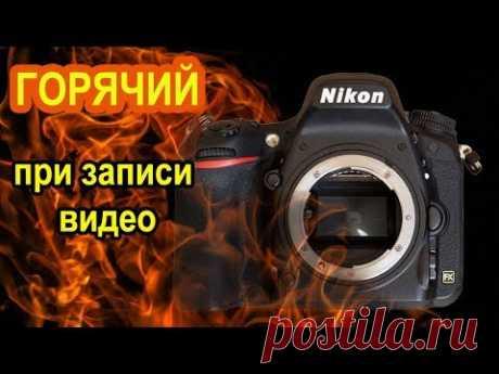 Перегрев фотоаппаратов Nikon при записи видео - YouTube