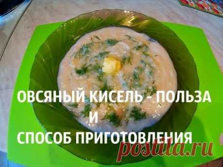 El kisel ovsyanyy, la utilidad y el modo de la preparación.