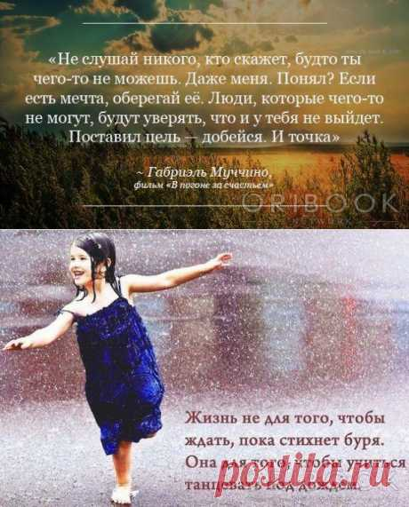 Жизнь не для того, чтобы ждать, пока стихнет буря. Она для того, чтобы учиться танцевать под дождем. Картинки в стиле бизнес-мотивации.