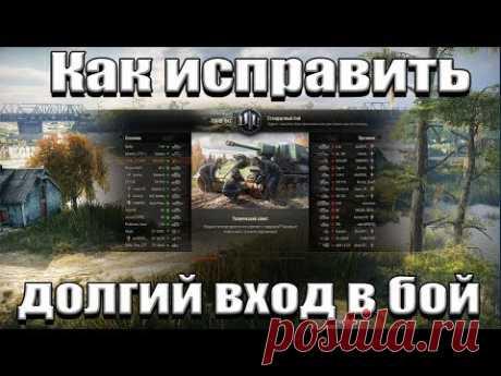 Как исправить долгий вход в бой.world of tanks #онлайн игры - YouTube