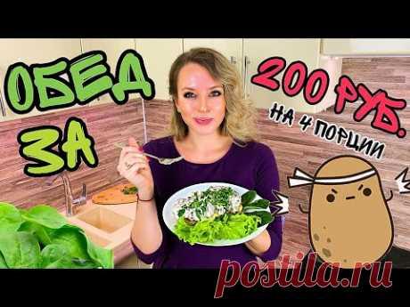 Картофельные котлеты в сливочном соусе с грибами. Обед всего за 200 рублей. Простой и вкусный рецепт